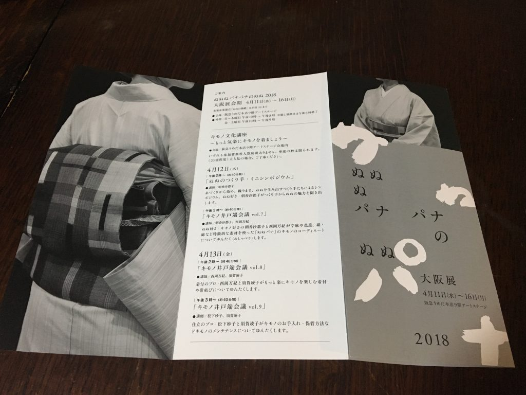 ぬぬパナ2018