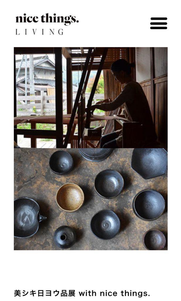 美シキ日ヨウ品展 by nice thngs