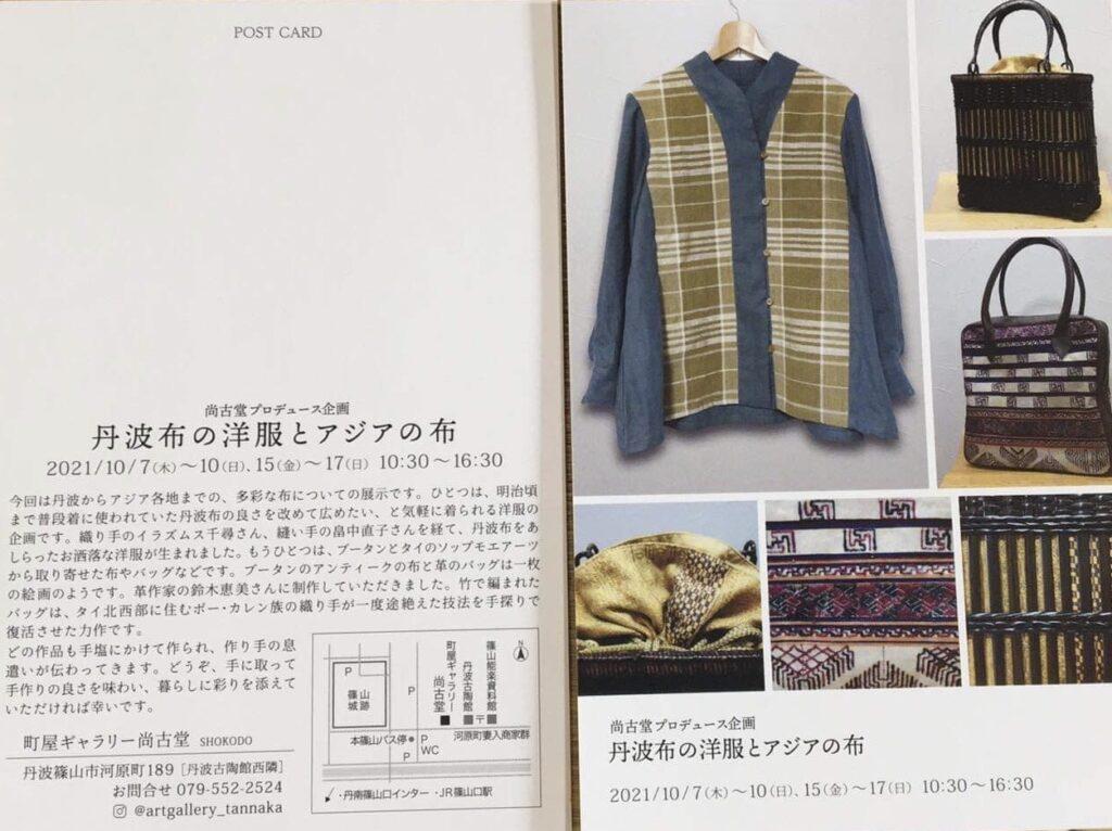 丹波布の服とアジアの布